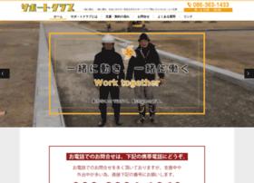 Supoclub.jp thumbnail