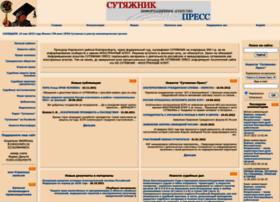 Sutyajnik.ru thumbnail