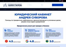 Suvorov.legal thumbnail