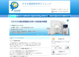 Suzuki-clinic.tokyo thumbnail