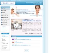 Suzuki-dental-clinic.jp thumbnail