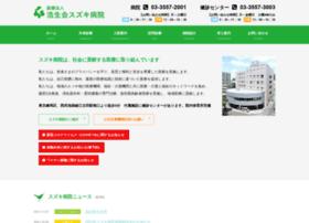 Suzuki-hospi.or.jp thumbnail