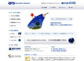 Suzukiservice.co.jp thumbnail