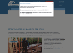 Sv-fundament.ru thumbnail