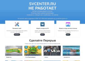 Svcenter.ru thumbnail
