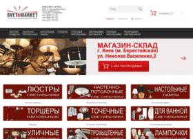 Svetomarket.ua thumbnail