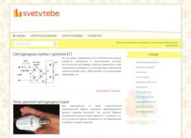 Svetvtebe.ru thumbnail