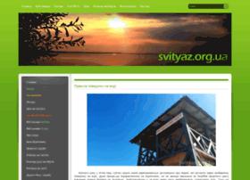 Svityaz.org.ua thumbnail
