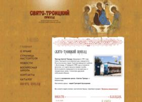 Svyato-troitskiy.ru thumbnail