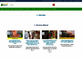 Swadeshiupchar.in thumbnail