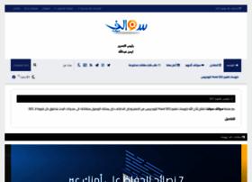 Swalif.net thumbnail