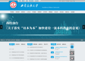 Swun.edu.cn thumbnail