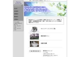 Sylec.co.jp thumbnail