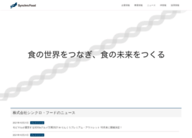 Synchro-food.co.jp thumbnail