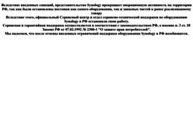 Synology.su thumbnail