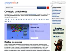 Synonymonline.ru thumbnail