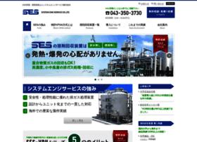 System-eng.co.jp thumbnail