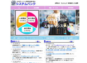 Systembank.co.jp thumbnail