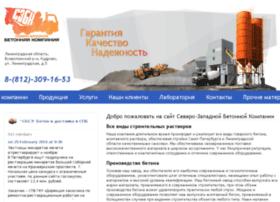 Szbk-beton.ru thumbnail