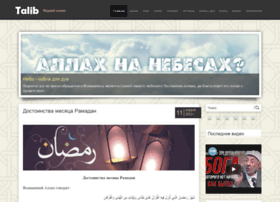Taalib.ru thumbnail