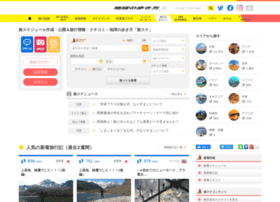 Tabisuke.arukikata.co.jp thumbnail