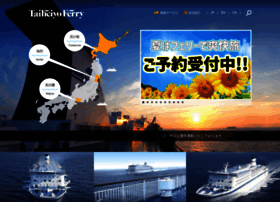 Taiheiyo-ferry.co.jp thumbnail