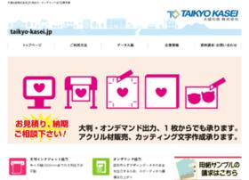 Taikyo-kasei.jp thumbnail