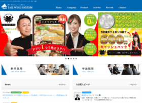 Tailwind.co.jp thumbnail