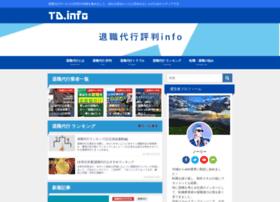 Taisyoku-daikou.info thumbnail