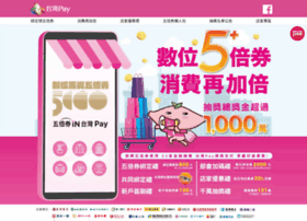 Taiwanpay-event.com.tw thumbnail
