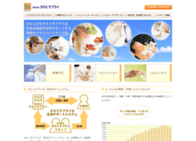 Takamisupply.co.jp thumbnail