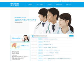 Takasawa-hospital.jp thumbnail