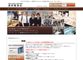 Takata-optical.co.jp thumbnail