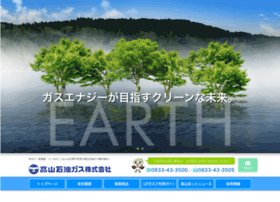 Takayama-gas.jp thumbnail