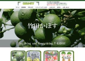 Taketa-kabosu.jp thumbnail