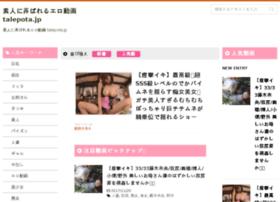 Talepota.jp thumbnail