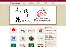 Talk-in.co.jp thumbnail