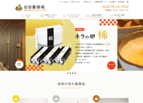 Tamagoda.jp thumbnail
