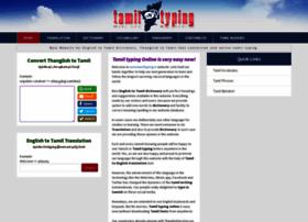 Tamiltyping.in thumbnail