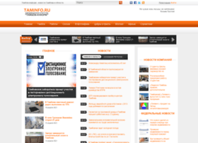 Taminfo.ru thumbnail