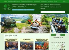 Tamtour.com.ua thumbnail