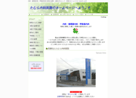 Tamura-clinic.org thumbnail