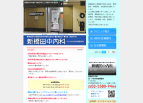 Tanaka-naika.jp thumbnail