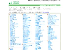 Tanken.ne.jp thumbnail