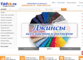 Tao58.ru thumbnail