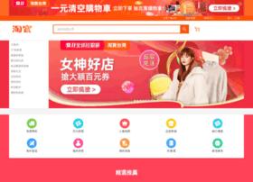 Taobao.tw thumbnail
