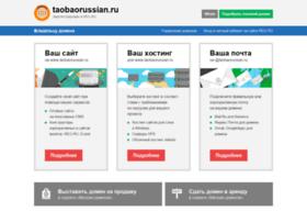 Taobaorussian.ru thumbnail