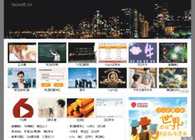 Taosoft.cn thumbnail