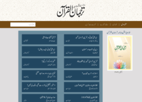 Tarjumanulquran.org thumbnail