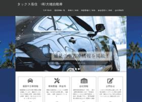 Tax-oho.co.jp thumbnail